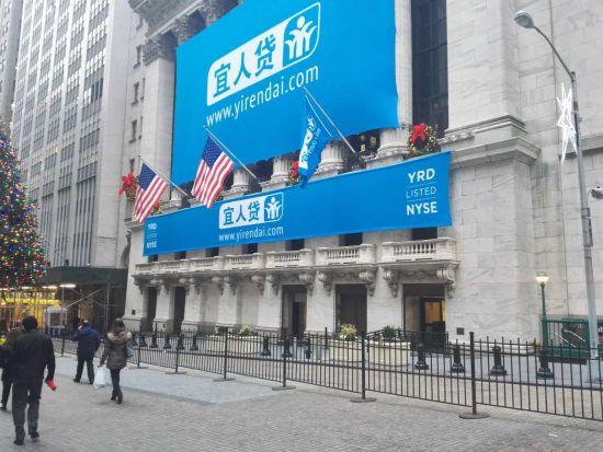 周五纽交所已做好宜人贷上市的准备周五纽交所已做好宜人贷上市的准备