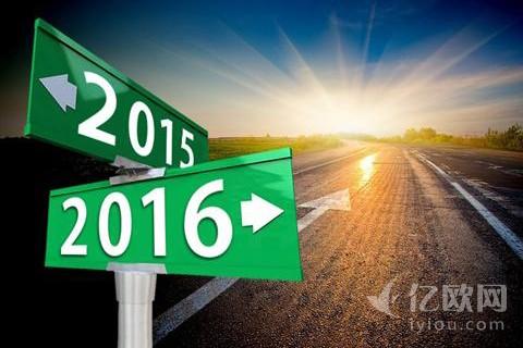 回首2015,迈向2016